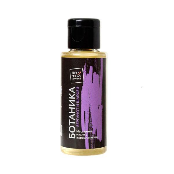 """Масло для массажа Штучки-дрючки """"Ботаника"""", с ароматом бергамота и шалфея"""