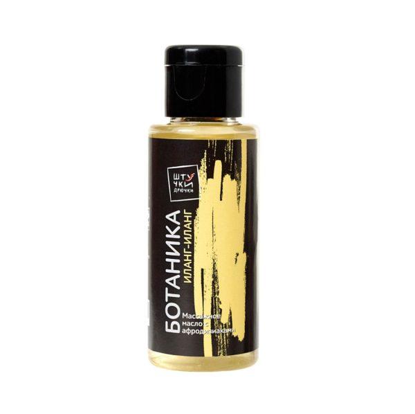 """Масло для массажа Штучки-дрючки """"Ботаника"""", с ароматом иланг-иланга"""