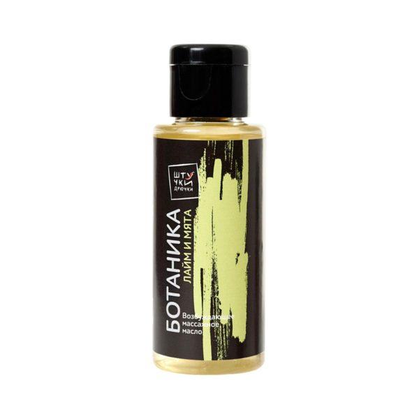 """Масло для массажа Штучки-дрючки """"Ботаника"""", с ароматом лайма и мяты"""