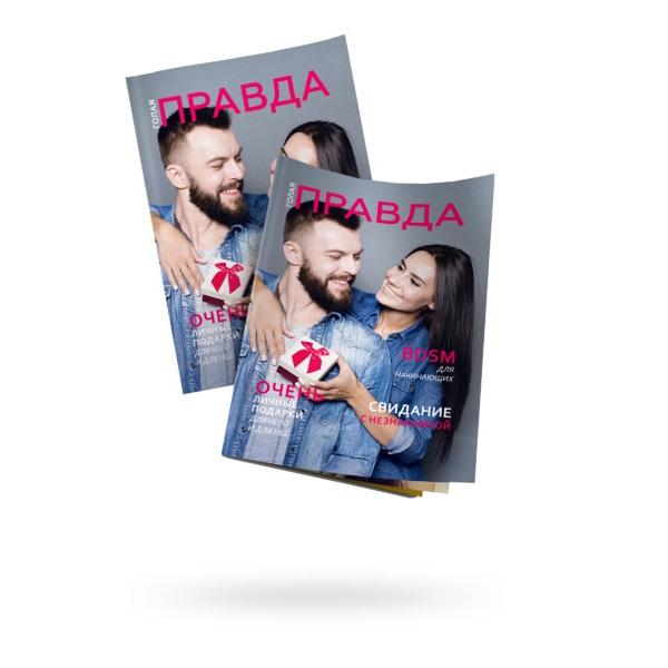 Журнал «Голая правда» основная обложка №3