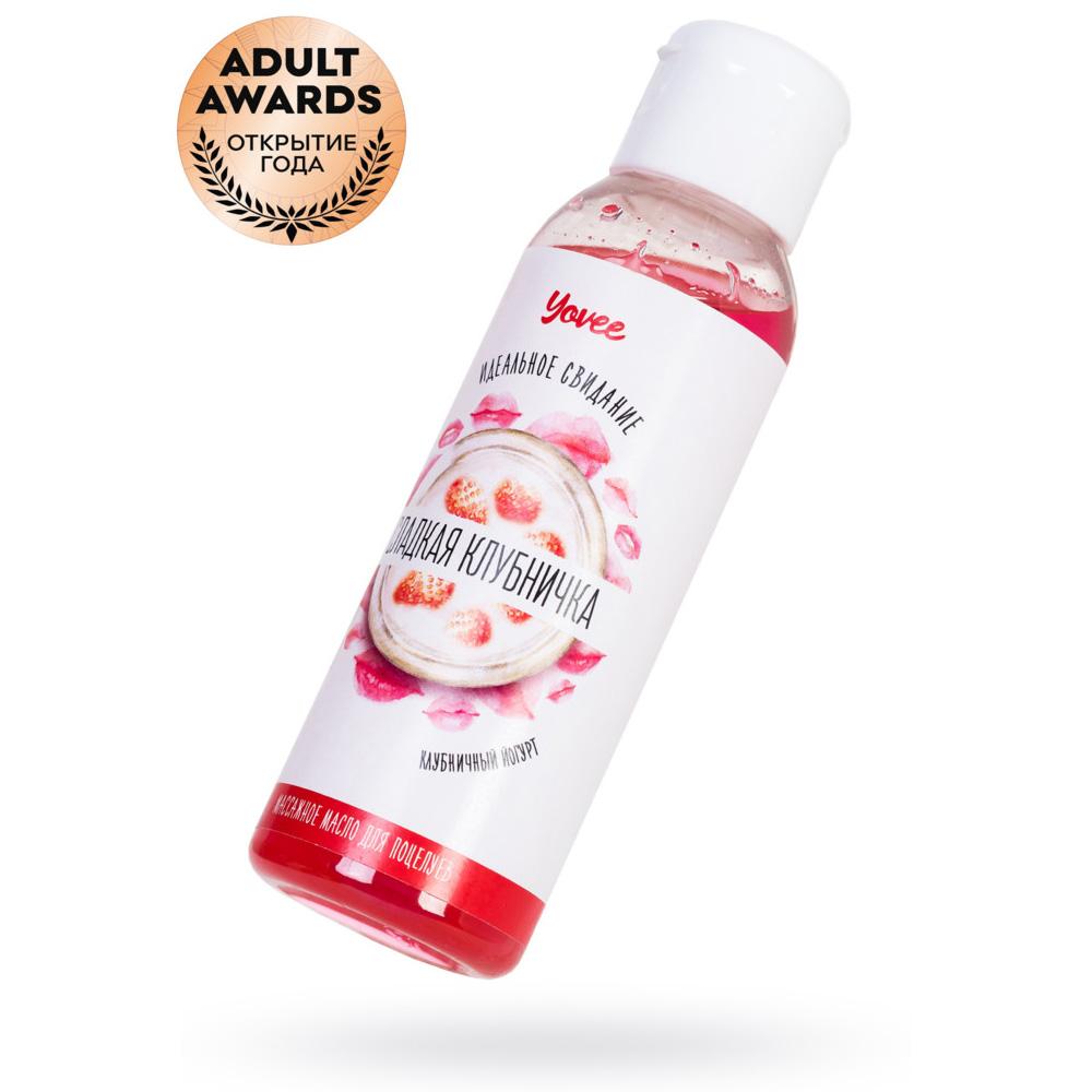 Массажное масло для поцелуев Yovee by Toyfa «Сладкая клубничка» со вкусом клубничного йогурта,100 мл